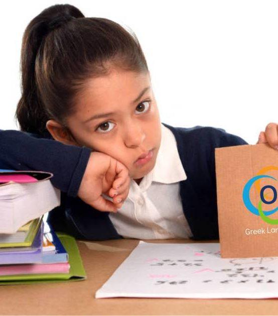 Επίπεδο Α1 – Για παιδιά 8-12 ετών